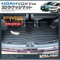 【商品名】 新型ノア ヴォクシー80系用 3D 立体 ラゲッジマット フロアマット1P  【適合】 ...