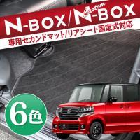 ●適合:DBA-JF1/DBA-JF2 ・N-BOX(平成27年2月〜) ・N-BOX カスタム(平...