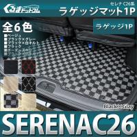 車種専用フロアマット  セレナ C26 フロアマット ルームランプ ラゲッジマット ステップマット ...