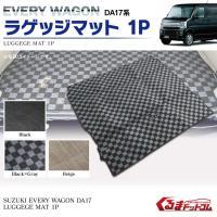 【商品名】 新型エブリイワゴン DA17W フロアマット ラゲッジマット 1P【スズキ/SUZUKI...