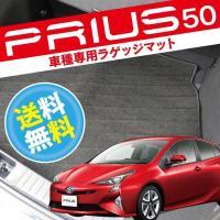 新型プリウス50系 フロアマット ラゲッジマット 1P 内装 パーツ プリウス 50系 フロアマット...