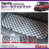 【商品名】 新型タント/タントカスタム LA600S/LA610S 防水ゴム フロアマット ラバー ...