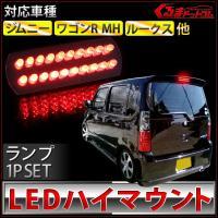 【商品名】 LED ハイマウントストップランプ  【適合】 ・ワゴンR(MH23系) ※スティングレ...