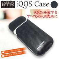 【商品名】 アイコスケース カーボン柄 アイコス ケース iQOS アイコス2.4 plus カバー...