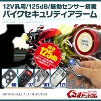 盗難防止アラームシステム ■12V125dB 振動センサー搭載  高感度の振動センサー搭載。 泥棒や...