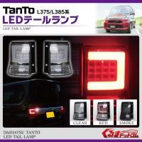 【商品名】 ダイハツ タント テールランプ LED タントカスタム L375S L385S パーツ ...