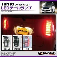 【商品名】 新型タント/タントカスタム LA600S/LA610S LED テールランプ テールレン...