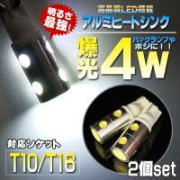 T16 LED バックランプ CREE T10 LED ポジション ナンバー灯 8000K T10 ...