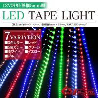 LEDテープ 防水 LED テープ  ■汎用 12V用  ※5本以上ご購入でメール便送料無料にさせて...