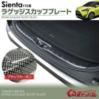 【商品名】 新型 シエンタ 170系 リアバンパー インナーラゲッジカバー スカッフプレート ステッ...