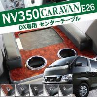 NV350 キャラバン E26 DX テーブル センターテーブル アームレスト シルバーメッキのドリ...