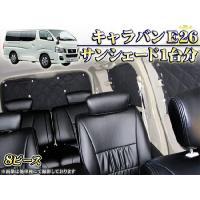 キャラバン NV350 日除け サンシェード E26 カーテン 車中泊 ブラックアウト  NEW!!...