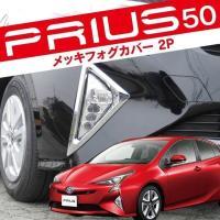 新型プリウス50系 メッキ フロントバンパー フォグカバー フォグランプカバー ガーニッシュ 2P ...