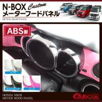 Nボックス NBOX NBOX+ プラス カスタム メーターフード メーターリング メーターカバー ...