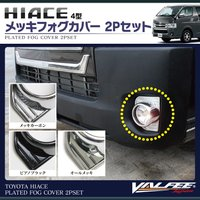 ハイエース 200系 4型 メッキ カーボン調 フォグランプカバー フォグカバー 2P  【適合】 ...