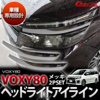 【商品名】 ヴォクシー 80用 ステンレス ヘッドライトアイライン  【適合】 ヴォクシー ZWR8...