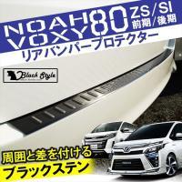 【商品名】 新型 ノア80系 ヴォクシー80系 リアバンパープロテクター ステップガード スカッフプ...