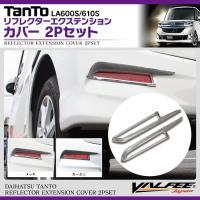 【商品名】 タント LA600S/LA610S用 メッキ リフレクターエクステンション  【適合】 ...