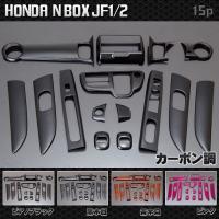 【商品名】 NBOX インテリアパネル パーツ アクセサリー インテリアボード 15P 色選択可  ...