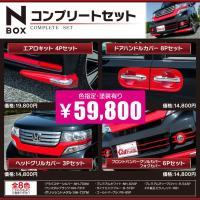 【適合】 ・N BOXカスタム用 ・JF1/JF2  【仕様】 ・N BOXカスタム専用設計 ・純正...
