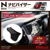 NBOX N BOX カスタム プラス ナビ バイザー  ■適合車種:NBOX N BOX カスタム...
