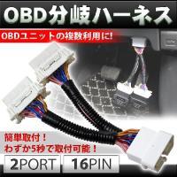 OBD分岐ハーネス 2ポート OBD2 コネクター 車速ドアロック レーダー探知機 複数OBDユニッ...