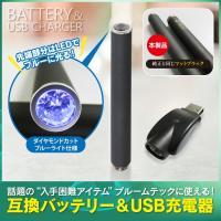 入手困難な電子タバコ プルームテックの 互換バッテリー&USB充電器セットがダイヤモンドカットで登場...