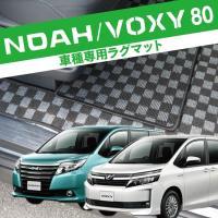 【商品名】 新型ヴォクシー ノア ZRR80系 パーツ フロアマット セカンドラグマット 2P セカ...