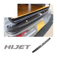 ハイゼットカーゴ パーツ 改造 リア ステップガード リアバンパー 荷台 傷防止 カスタムパーツ 内装 S321V S331V アトレーワゴン エアロ