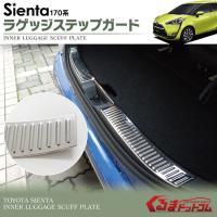 【商品名】 新型 シエンタ 170系 ステンレスラゲッジスカッフプレート 2P  【適合】 ・車種名...