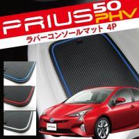【商品名】 新型 プリウス 50系 フロアマット フロント ラバー コンソールマット 1P ラバーマ...
