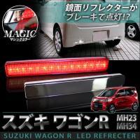 ワゴンR MH34 LED リフレクター シートカバー ルームランプ ある時はメッキ、またある時は光...