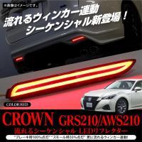 【適合】 クラウン AWS210 GRS210 H24.12? ※適合しない場合があります。形状をよ...