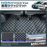 【商品名】 ノア/ヴォクシー/エクスクァイア 80系用 ラゲッジマット 黒  【適合】 ノア/ヴォク...