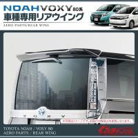 【商品名】 新型ノア80系/ヴォクシーZRR80系 リアウイング ルーフスポイラー リアスポイラー【...
