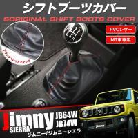 新型 ジムニー シエラ シフトノブカバー シフトブーツカバー レザー調 ブラック 黒 JB64W JB74W カスタム ドレスアップ パーツ アクセサリー 内装