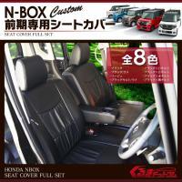 【商品名】 NBOX シートカバー N-BOX Nボックス NBOX+ パーツ アクセサリー フルカ...