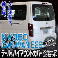 ◆NV350キャラバンE26 DX GX テールランプカバー シートカバー フロアマット ◆日産 N...