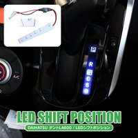 【商品名】 新型タント LA600S/LA610S タントカスタム LEDシフトポジション ブルー ...