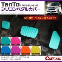 【商品名】 タント LA600 ペダルカバー シリコン 3P アクセルペダル ブレーキペダル ダイハ...