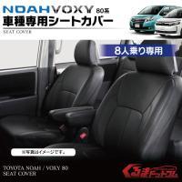 【商品名】 ノア80系 ヴォクシー80系 シートカバー 8人乗り専用 ブラック レザー 1台分  【...