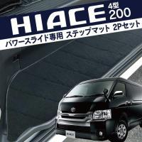 【商品名】 ハイエース 200系 4型 スーパーGL SGL フロアマット サイド ステップマット ...