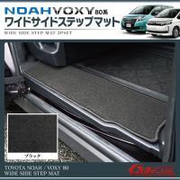 【商品名】 ノア・ヴォクシー 80系 ハイブリッド フロアマット サイド ステップマット 2Pセット...