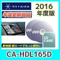 2016年度版最新地図更新ソフトCA-HDL165D  2016年度版 地図データ更新キット【全国】...