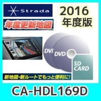 2016年度版最新地図更新ソフトCA-HDL169D  2016年度版 HDDナビ全国地図データ更新...