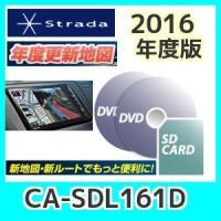 2016年度版最新地図更新ソフトCA-SDL161D  2016年度版 地図SDメモリーカード MP...