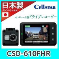 ドライブレコーダー駐車監視セルスターCSD-610FHR  安心の3年保証 日本製ドライブレコーダー...
