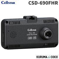 セルスターCSD690FHR  前方と車内同時に録画できる。 レーダーと相互通信も可能なドライブレコ...