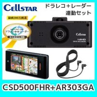 セルスタードライブレコーダーレーダー探知機相互通信セット  ドライブレコーダーCSD500FHR  ...