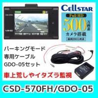 500万画素フルハイビジョン録画 ドライブレコーダー日本製 タッチパネル操作標準装備  パーキングモ...
